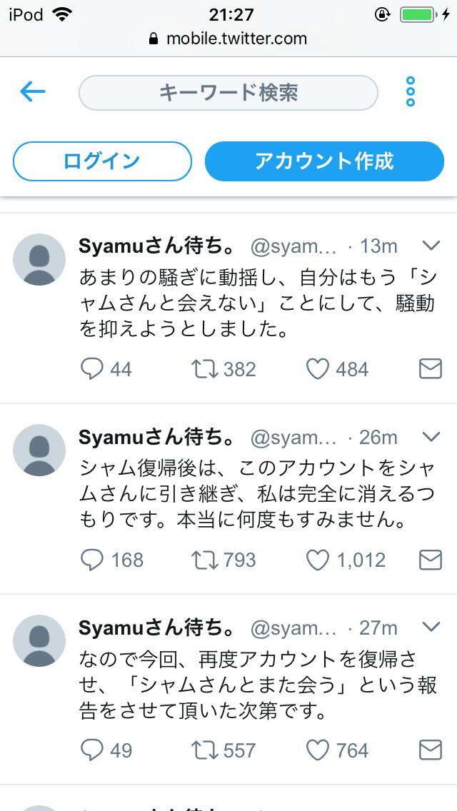 syamuz1.png